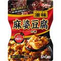「凄味 麻婆豆腐」がもらえるキャンペーン実施中!