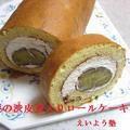 栗の渋皮煮入りロールケーキ(11月のお菓子教室)