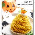 『かぼちゃのモンブラン』 マクロビスイーツ