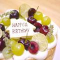 大切な人の特別な日を手作りケーキでお祝いしませんか?♡