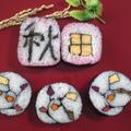 「あきた巻き」・・当教室お勧めの飾り巻き寿司です