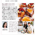 ヴァンサンカン25ans 2019エレ女のお稽古ガイドに掲載