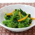 菜の花と金柑の辛子酢味噌和え