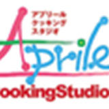 アプリールクッキングスタジオ