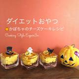 ダイエットおやつ「かぼちゃのチーズケーキ」