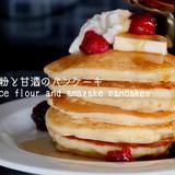 朝食にいかが?米粉と甘酒のパンケーキ