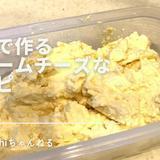 『乳製品不使用』クリームチーズなレシピ