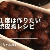 1年に1度は作りたい栗の渋皮煮。砂糖不使用レシピ