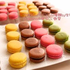 フランス伝統菓子「マカロン・パリジャン4種類」生徒様作