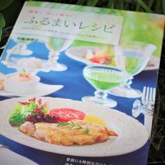 佐藤絵里子著「ふるまいレシピ」
