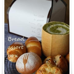 色々なパンを作って『パン・アソートBOX』に♪