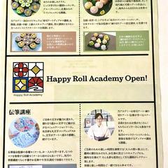 ハッピーロールアカデミー2020年OPEN!