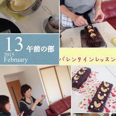 バレンタインレッスン チョコ好きさんには、たまりません!