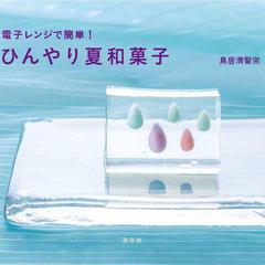 夏にぴったり、透明!ひんやり!和菓子レシピ本