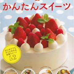 2011.12「はじめてさんのかんたんスィーツ」出版