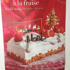 クリスマスケーキです。コフレという名にふさわしいケーキ