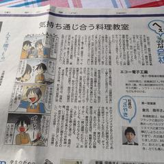 朝日新聞様に、ちょっぴり掲載