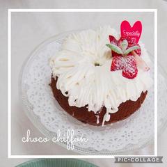 プライベートレッスン♪チョコシフォンケーキ