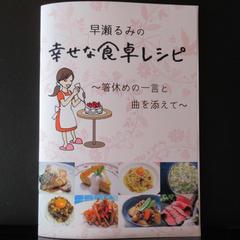2018年8月1日発売、レシピ本を発行しました!