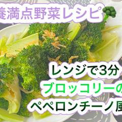 ブロッコリーのペペロンチーノ風時短レシピです。