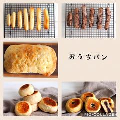 おうちパン 基本メニューより5種