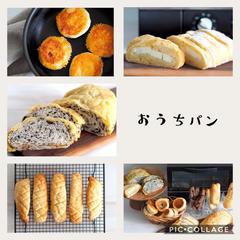 おうちパン基本メニューより 4種