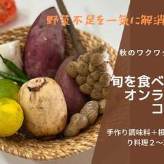 オンライン&動画配信 秋のワクワク根菜祭りコースレッスン