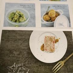 料理レッスンのテキストもプロデザイナーの手によるもの