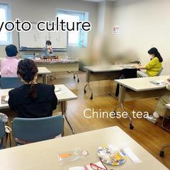 京都よみうりカルチャー 【台湾・中国茶お点前レッスン】