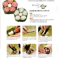 江戸前寿司から続く伝統の巻き寿司「梅鉢」