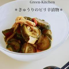 【レンチン】きゅうりのピリ辛漬物