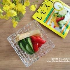 100円漬物★野菜とメンマのレモスコ漬け