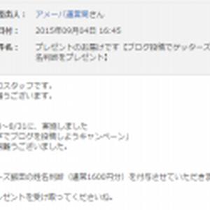 ブログ ゲッターズ 飯田
