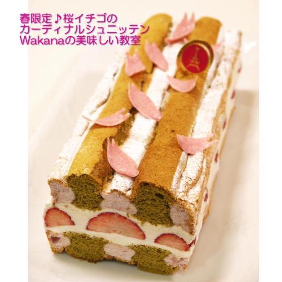 ◆桜イチゴのカーディナルシュニッテン◆マンツーマンレッスン