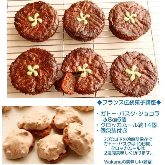 フランス菓子◆ガトーバスクショコラ、メレンゲ◆個人レッスン