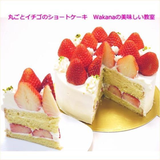 お誕生日にお祝いに♪◆イチゴのショートケーキ◆個人レッスン