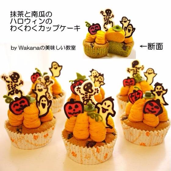 秋★ハロウィンのカップケーキ★プライベートor個人レッスン
