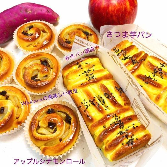 アップルロール、お芋パン~プライベート手ごねパンレッスン