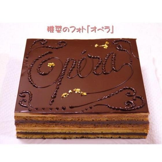 フランス菓子教室◆オペラ◆マンツーマンレッスン
