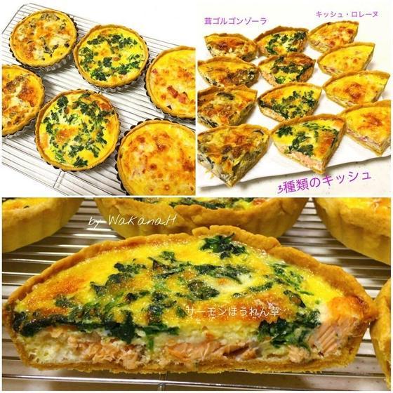 フランス料理◆キッシュ2種類◆マンツーマンレッスン