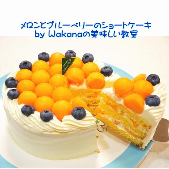 初夏~夏◆メロンとブルーベリーのショートケーキ◆個人レッスン