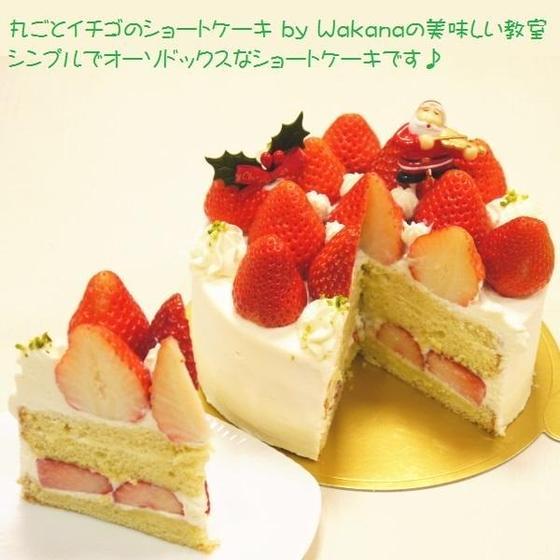 クリスマスにお誕生日に◆イチゴのショートケーキ◆個人レッスン