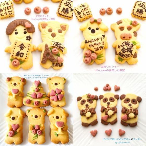 ◆お祝い&記念日アニマルクッキー◆マンツーマンレッスン