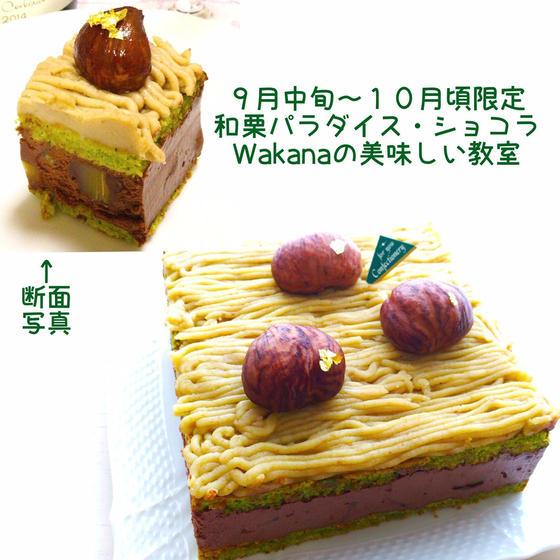 秋に★和栗パラダイス・ショコラ★プライベートor個人レッスン