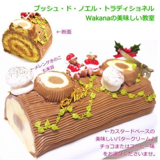 クリスマス★伝統的なブッシュ・ド・ノエル★個人レッスン