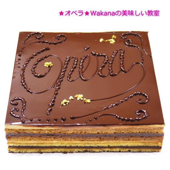 プライベート個人レッスン★フランス伝統菓子★オペラ