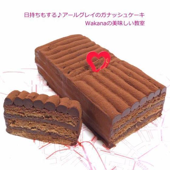 プライベート個人講座★基本編★アールグレイのガナッシュケーキ