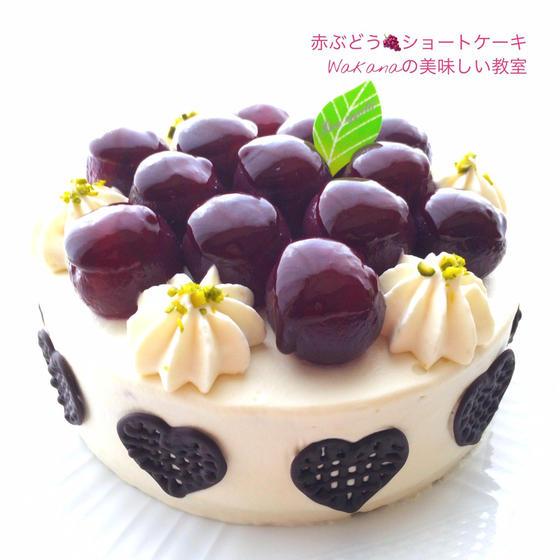 プライベート個人レッスン★8~9月旬★赤ぶどうショートケーキ