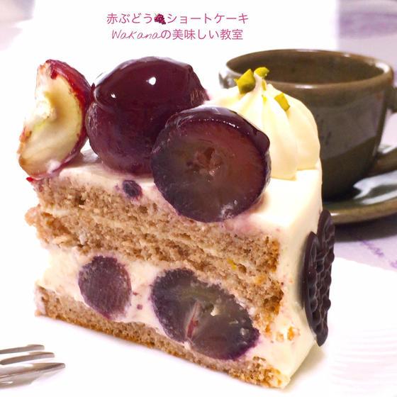 赤ぶどうたっぷりのジューシーで軽い味わいのケーキです。