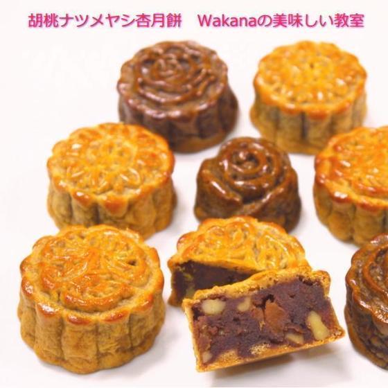 胡桃デーツ杏月餅(型はお好きなものをお選び頂けます)